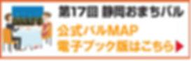 公式バルMAP電子ブック版ボタン.jpg