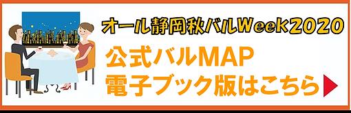 「オール静岡秋バルWeek」バルMAP電子版ボタン.png
