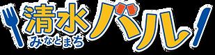 清水みなとまちバル実行委員会ロゴ.png