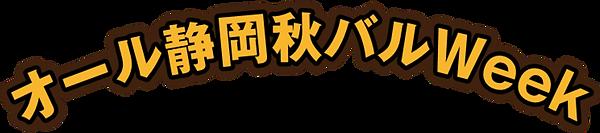 「オール静岡秋バルWeek」画像.png