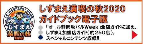 「しずまえ満喫の秋2020」電子ブックボタン.png