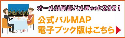 バルMAP電子版ボタン.PNG