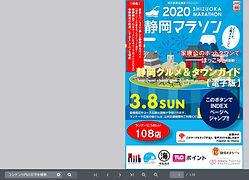 電子ブック(静岡マラソン).JPG