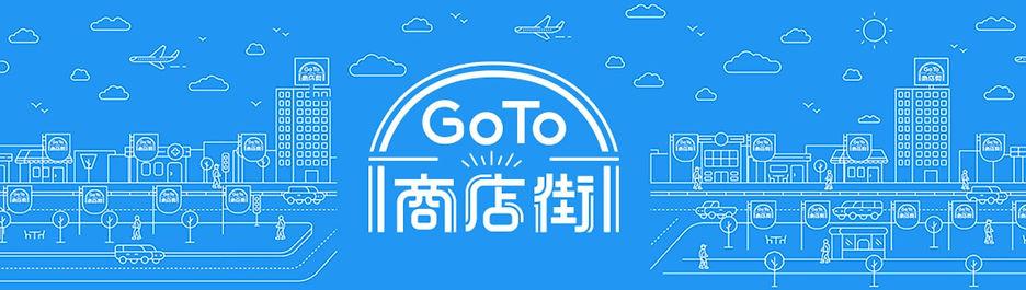 GOTO商店街ロゴ.JPG