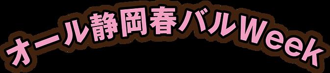 イベントタイトル.png