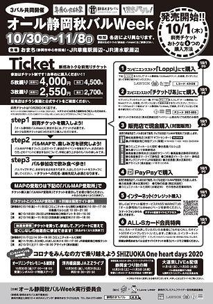 「オール静岡秋バルWeek」チラシ(裏).JPG