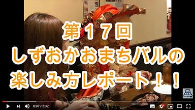17th楽しみ方ビデオオープニング画像.png