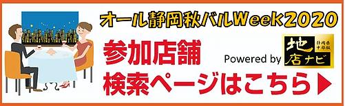 「オール静岡秋バルWeek」地店ナビボタン.png