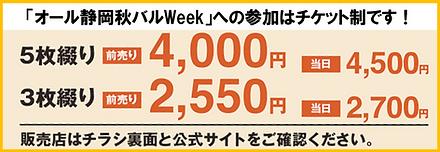 topページチケット価格告知.png
