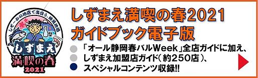 「しずまえ満喫の春2021」電子ブックボタン.PNG