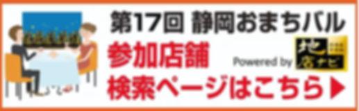 店舗検索サイトボタン.jpg