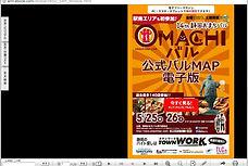 静岡おまちバル画像