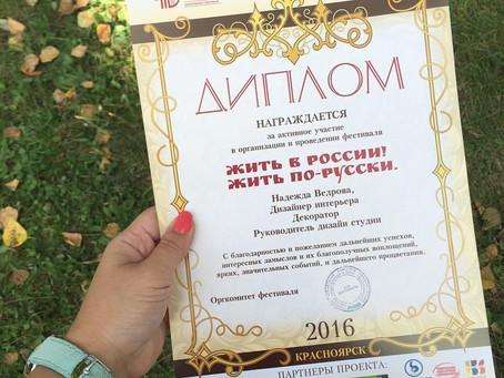 Диплом от главного управления культуры администрации г.Красноярска
