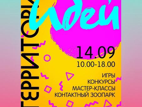 Экологический фестиваль «Территория идей»