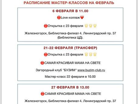 Расписание МАСТЕР-КЛАССОВ на ФЕВРАЛЬ!!!