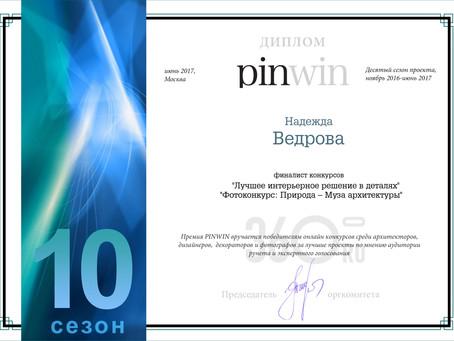 Финалист международного конкурса от PinWin