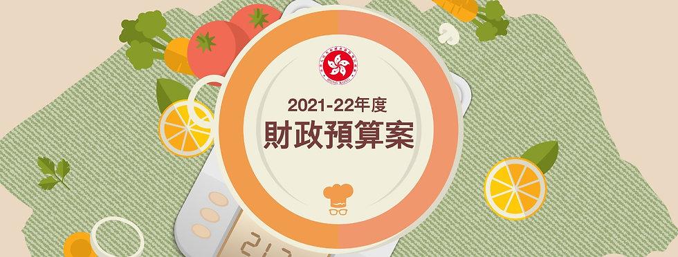 budget2022_bg.jpg