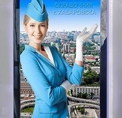 Реклама на сенсорных терминалах в  Хабаровске.