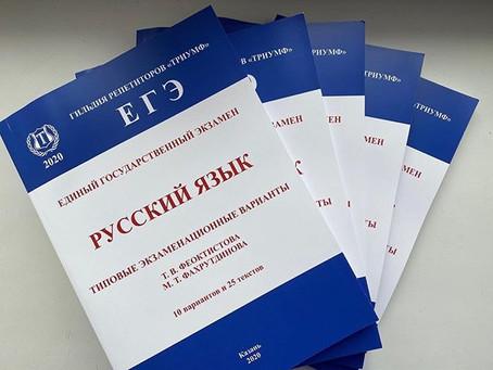 Издание сборника вариантов ЕГЭ