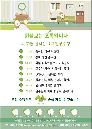 초록일상수행스티커.png
