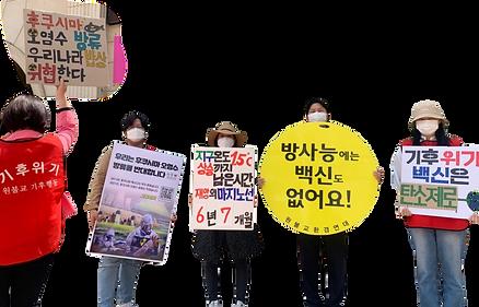 후쿠시마 오염수 방류 반대 캠페인3_edited.png