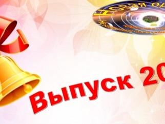 """Праздничный номер газеты """"Новая орбита"""""""