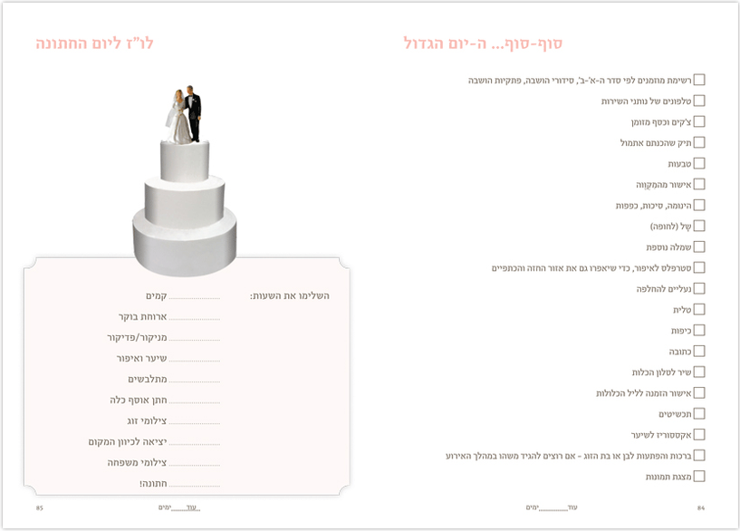 איך לארגן חתונה ולהינות מזה