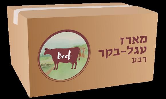 מארז רבע עגל-בקר: 9-10 ק״ג