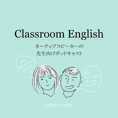 ClassroomEnglishPodcast3.jpg