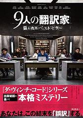 The Translators poster.jpg