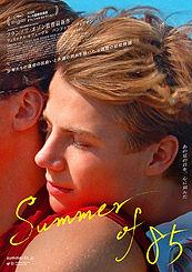 summer of 85.jpg