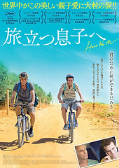 tabidatumusukohe_poster_202102.webp