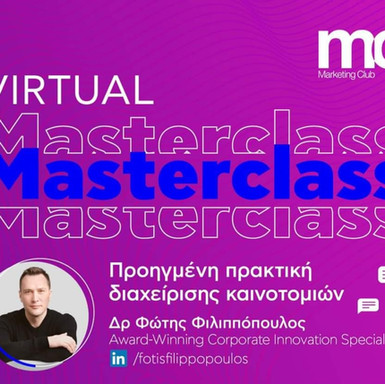 Masterclass: Προηγμένη πρακτική διαχείρισης καινοτομιών με τον Δρ Φώτη Φιλιππόπουλο