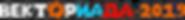 Вектор лого 2019.png