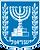 סמל מדינת ישראל.png