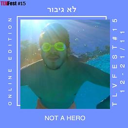לא גיבור.png