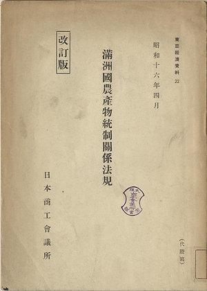 満洲国農産物統制関係法規 改訂版