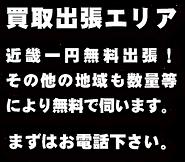 近畿一円・本の出張買取エリア