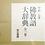 Thumbnail: 仏教語大辞典