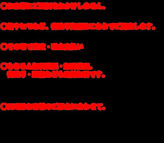 大阪古書買取・お約束