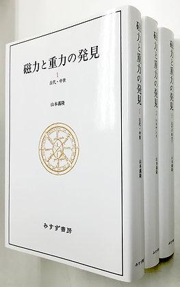 磁力と重力の発見 全3冊