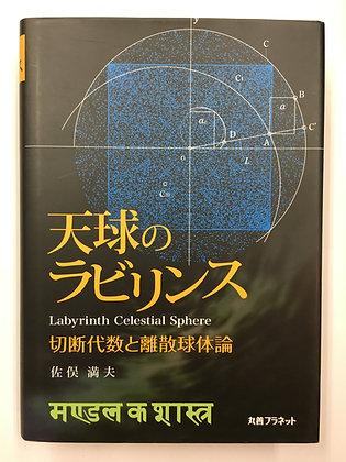 天球のラビリンス 切断代数と離散球体論