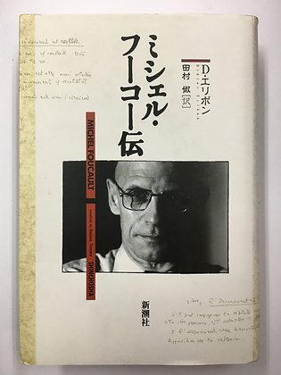 ミシェル・フーコー伝