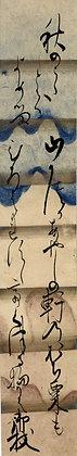 冨士谷御杖