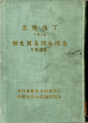 亜爾然丁に於ける極東貿易調査報告1936