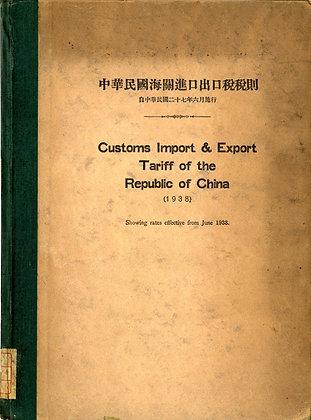中華民国海関進口出口税税則