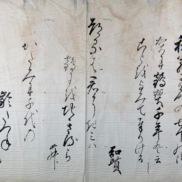 屋代弘賢和歌懐紙