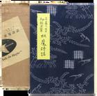 小泉八雲秘稿畫本 妖魔詩話