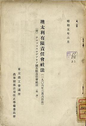墺太利有限責任会社法(1906年3月6日法)