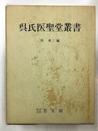 呉氏聖堂叢書